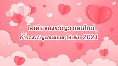 ไอเดีย ของขวัญวาเลนไทน์ ของขวัญแฮนด์เมด สุดคิ้วท์ ให้แฟน 2021