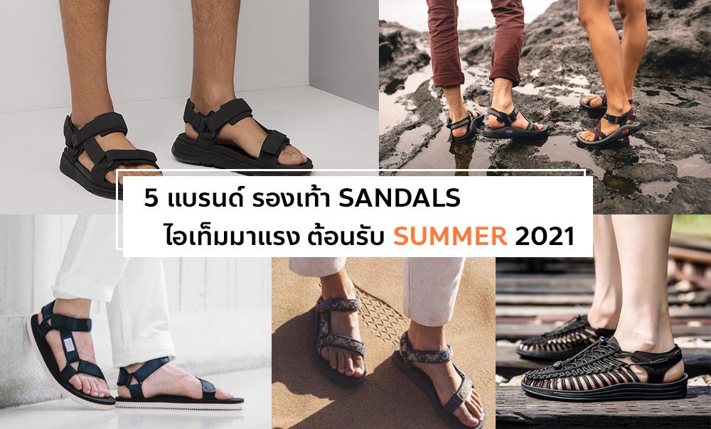 5 แบรนด์ Sandals รองเท้าแตะรัดส้น ไอเท็มมาแรง สำหรับซัมเมอร์ 2021
