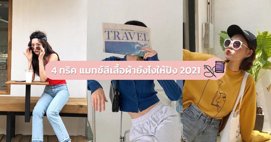 4 ทริค แมทช์สีเสื้อผ้ายังไงให้ปัง 2021