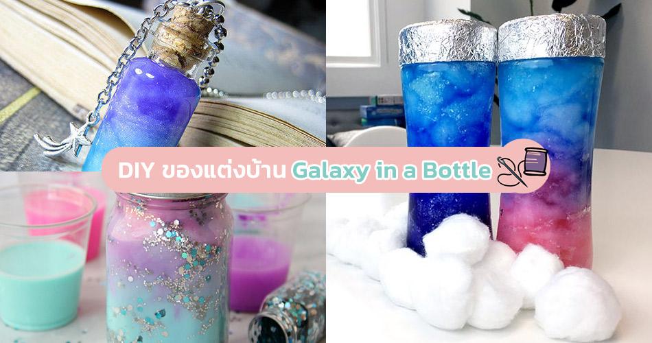 Galaxy in a Bottle 2021 diy