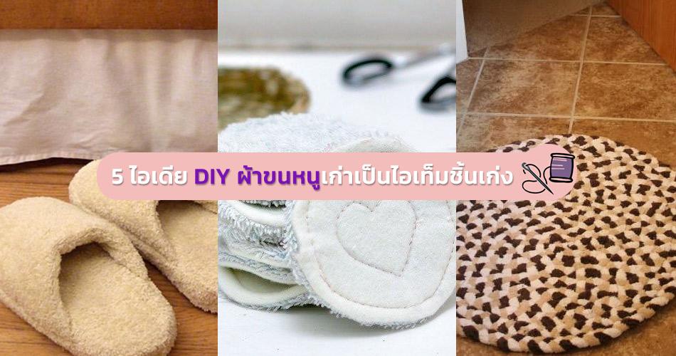 5 ไอเดีย DIY ผ้าขนหนูเก่า