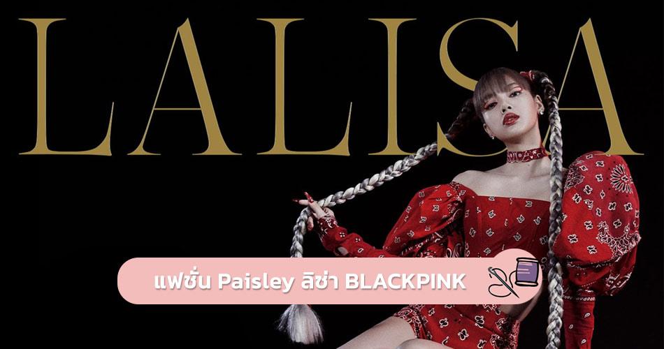 แฟชั่น Paisley ลิซ่า BLACKPINK