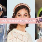 Headband 2021